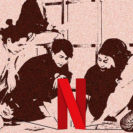 Cultura de trabajo Netflix