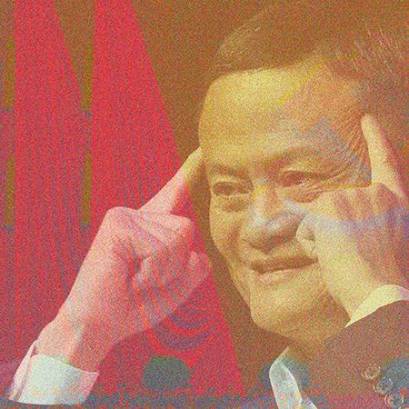 Jack Ma gobierno chino